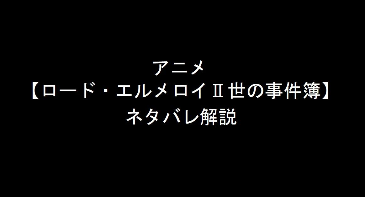 ロード エルメロイ 動画